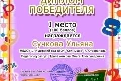 suchkova